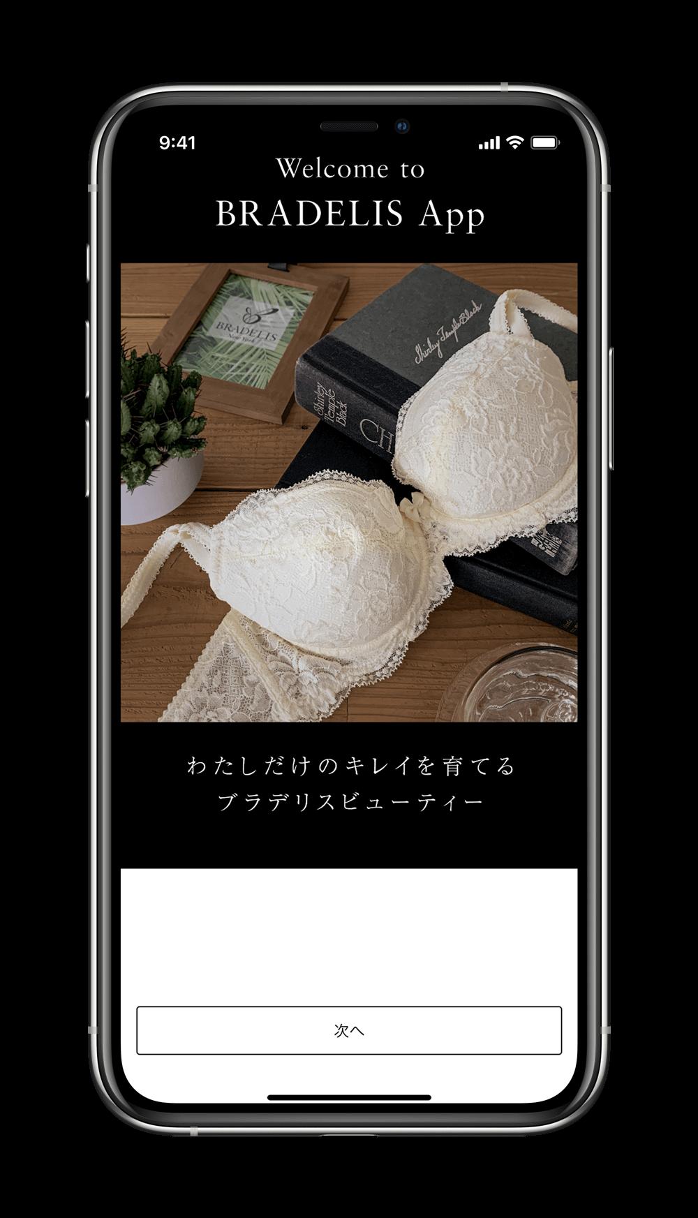 ブラデリス公式アプリ